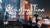 【Christmas Tina:泡沫冬景】1988年的东京之旅——Demo流程解说体验[星尘TwinkleStar]