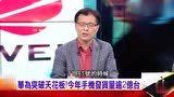 台湾节目:华为5G晶片创六项世界第一,下载速度完胜高通!