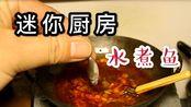 【迷你厨房】川味水煮鱼