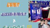 小詹的VLOG2//去看音乐剧《我的遗愿清单》(含完整武汉站返场)