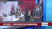 多彩亚洲:大美亚细亚亚洲文明展国博开幕