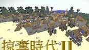 Minecraft【战争策略地图】仿制世纪帝国-掠夺时代II:黄金帝国【打无作弊AI】拜占庭堡兵测试+ AI缩小