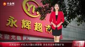 永辉超市9.47亿元入股红旗连锁 京东系实体零售扩张-中金网视讯-中金网视讯