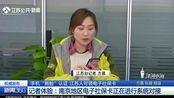 """手机""""刷脸""""认证 江苏人可领电子社保卡:记者体验——南京地区电子社保卡正在进行系统对接"""