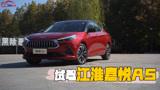 试驾江淮嘉悦A5:全能型掀背轿跑车,售价只需8.48万起,了解一下