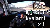 ACC 南非Kyalami 虽然不快,但我相信你们会看