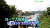 宁波九龙湖lou.mp4