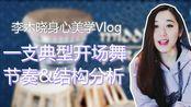 李木晓身心美学Vlog:一支典型开场舞音乐听辨(节奏&结构)