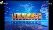 【放送文化】山西卫视《山西新闻联播》重播版片头(2019.12.19)