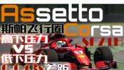 【zfy77】0.043秒的差距!Assetto Corsa神力科沙 法拉利f1 SF71-H 不同下压力下斯帕飞行圈对比