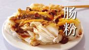 广东人的简易早餐——肠粉