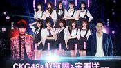 20191222CKG48咪咕和Ta的朋友歌友会驻马店站