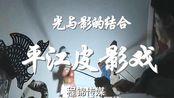 在湖南平江有一群人坚持这古老传承(皮影戏),演绎着灯影之间的故事