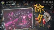 【cytus2】#除 xi 大 战 lunar mare MM TP99.37
