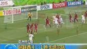 巴林vs阿联酋:阿联酋完胜卡塔尔 伊朗轻取巴林-20150112朝闻天下-凤凰视频-最具媒体价值的综合视频门户-凤凰网