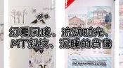 【手帐拼贴】vol.10 碎悦本 幻夏风境、云卷云舒、流动时光、沉默的肖像、MT斜纹