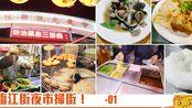 [香港人遊台灣台北篇] #08 去臨江街夜市覓食!-01 最近101大樓的夜市!