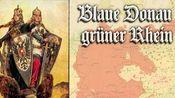 Blaue Donau grüner Rhein[蓝色多瑙河绿色莱茵河][德国民歌][+英语歌词]