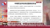视频|新华网: 今年秋季学期开始, 中等职业学校将设国家奖学金