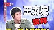 王力宏台湾综艺《桃色蛋白质》阿信爆料CUT