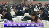 四川首届工程造价专业技术人员技能竞赛举行!为工程造价提供人才支撑!