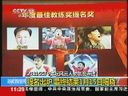 [视频]2011CCTV体坛风云人物年度评选提名出炉 最终结果1月15日揭晓