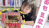 双11订单到货啦!!复古style小吃店铺模型玩具,能满足你开店的梦想吗?