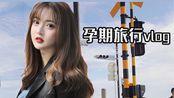 二胎孕期vlog#8 东京旅行浪漫瞬间~打卡日本动漫地(镰仓,你的名字),日本药妆店可以买什么?