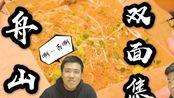"""舟山""""双面焦""""【Andrew Vlog 第十二期】-----带你体验舟山炒面的魅力!深夜来一口吧!香喷喷!"""