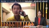 【TBS NEWS】+《神户大学岩田健太郎就钻石公主号邮轮クルーズ船内情况连线记者答记者问》+生肉