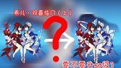 【崩坏3】希儿·双喜临门(上)要不要升50级?