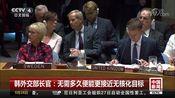 [中国新闻]韩外交部长官:无需多久便能更接近无核化目标
