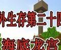 迷你世界生存24:探索海底龙宫,把龙王的定海神针拿走了