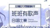 [2021届传媒中心]北京师范大学贵阳附属中学2021届班班有歌声比赛锦集