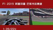 F1 2019 阿塞拜疆单圈模拟 1:39.554