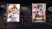 【NBA 2K20】 银河艾弗森!那个给乔丹都晃过的男人来辣!对比+动画分析(无实战)!