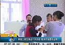 济南:单独二孩生育证17天办结 取消外地委托证明[早安山东]