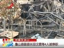 [晨光新视界]河南平顶山:鲁山县副县长田汉霖等4人被停职