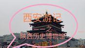 【洛络·西安游记】陕西历史博物馆站专题视频