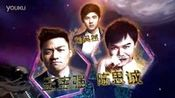 2015.12.30 古巨基赵丽颖SNH48加盟东方卫视2016跨年盛典—在线播放—优酷网,视频高清在线观看