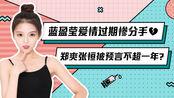 蓝盈莹爱情过期惨分手,郑爽张恒被预言不超一年?