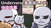 【Undertale动画/中文字幕】Underverse0.3重置版(2)