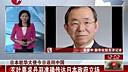 【www.56zw.com】日本驻华大使今日返回中国[东方午新闻]