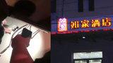辽宁大连4名学生在酒店洗完澡发现针孔摄像头 藏在插座里