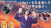 """小戴的购物分享【Vlog 12】Nike Dunk""""Plum"""" 树莓紫/MIHARA YASUHIRO三原康裕/Maison Margiela Tabi"""