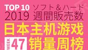 【TOP10】日本主机游戏销量周榜(2019.11.18~11.24) 第47周「炎炎之势星冰乐出品」