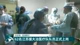 抗疫情·直通黄石 62名江苏援大冶医疗队队员正式上岗
