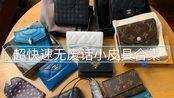 超快速没废话卡包卡夹介绍/CHANEL/LV/宝格丽/Prada/bv