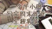 五年级小学生一口气写完全部周末作业!study with me缩小版【小刘同志】