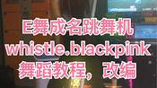 E舞成名跳舞机,whistel.blackpink.舞蹈教程,改编
